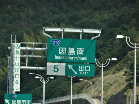 四国散策246.jpg