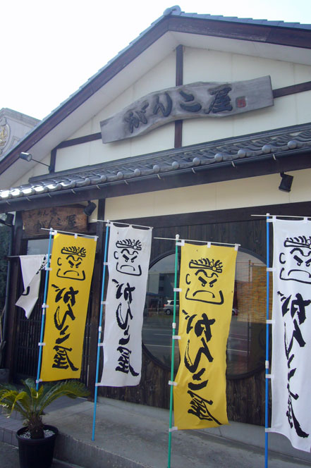 新潟市 がんこ屋1.jpg